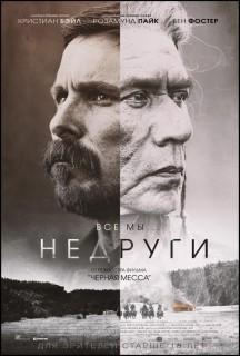 Постер Недруги