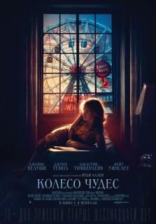 Постер Колесо чудес