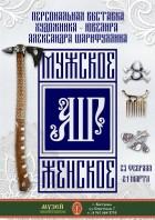 Александр Шарифуллин. Мужское и Женское