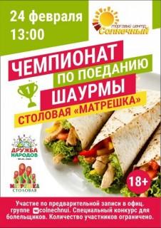 Афиша Чемпионат по поеданию шаурмы