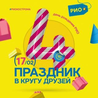 Афиша День рождения ТРЦ РИО