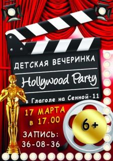 Афиша Детская вечеринка Holliwood Party