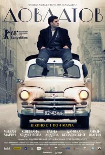 Постер Довлатов