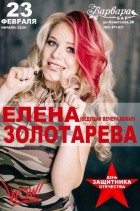 Елена Золотарёва