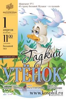 Афиша концерта Гадкий утёнок