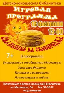 Афиша Масленица в Детско-юношеской библиотеке