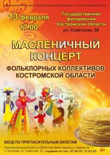Афиша концерта Масленичный концерт