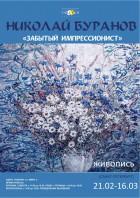 Николай Буранов. Забытый импрессионист