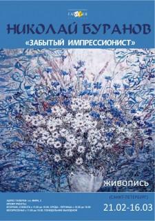 nikolay-buranov-zabytyy-impressionist