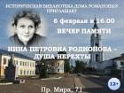 Нина Петровна Родионова - душа Нерехты
