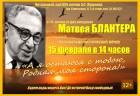 Памяти Матвея Блантера