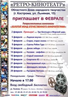 Афиша кино Ретро-кинотеатр в феврале