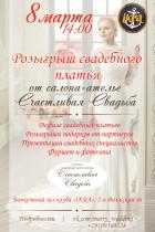 Розыгрыш свадебного платья