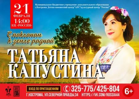 Афиша концерта С поклоном к земле родной