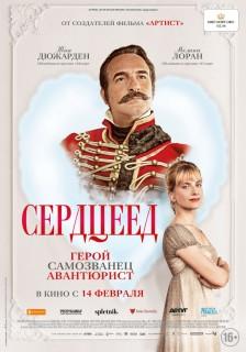 Постер Сердцеед