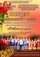 10-лет ансамблю Рябинушка