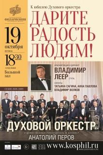 Афиша концерта Дарите радость людям
