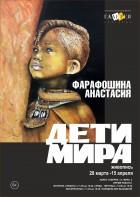 Фарафошина Анастасия. Дети мира
