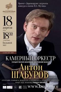 Афиша концерта Дирижируют лауреаты конкурса им. И.А. Мусина