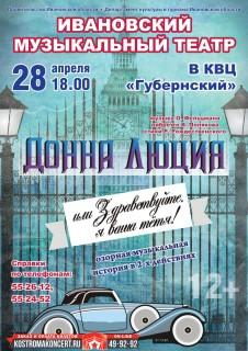 Афиша концерта Донна Люция или, здравствуйте, я ваша тетя!