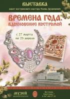 Елена Дубровина. Времена года. Вдохновение Костромой