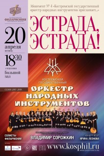 Афиша концерта Эстрада, эстрада!