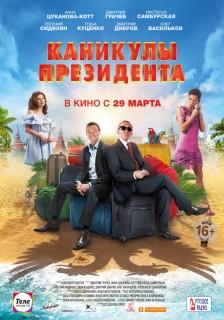 Постер Каникулы президента