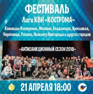 Афиша концерта Костромская лига КВН. 2018. Первая игра