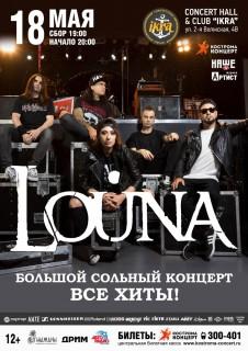 Афиша концерта Louna