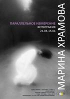 Марина Храмова. Параллельное измерение
