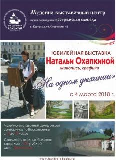 Афиша выставки Наталья Охапкина. На одном дыхании