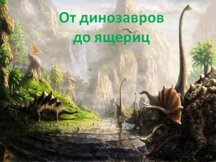 Афиша От динозавров до ящериц