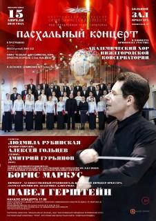 Афиша концерта Пасхальный концерт