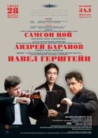Самсон Цой и Андрей Баранов