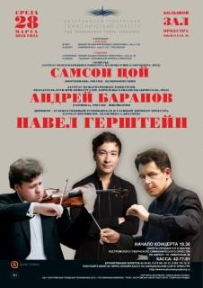 Афиша концерта Самсон Цой и Андрей Баранов