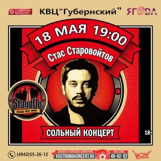 Афиша концерта Стас Старовойтов