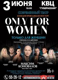 Афиша спектакля Только для женщин