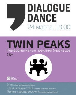 Афиша спектакля Twin Peaks: перформативные практики близнецов