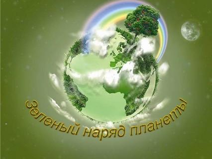 Зеленый наряд планеты