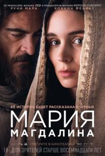 Постер Мария Магдалина
