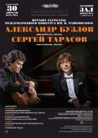 Александр Бузлов и Сергей Тарасов