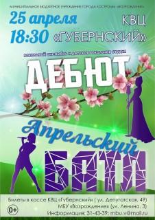 Афиша концерта Апрельский батл