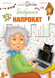Афиша спектакля Бабушка напрокат