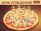 День рождения Мерано