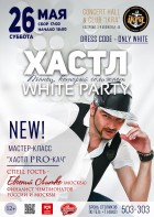 Хастл. White party