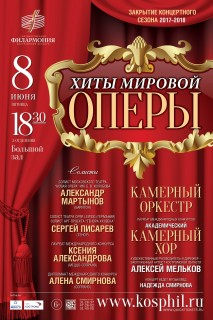 Афиша концерта Хиты мировой оперы