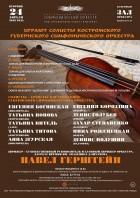 Играют солисты Костромского губернского симфонического оркестра
