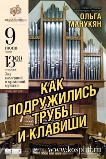 Афиша концерта Как подружились трубы и клавиши