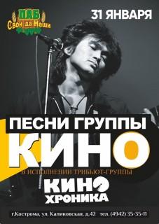 Афиша концерта Кинохроника. Песни группы кино