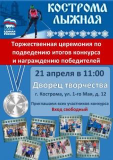 Афиша Кострома лыжная - 2017. Финал